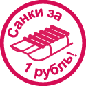Сани17